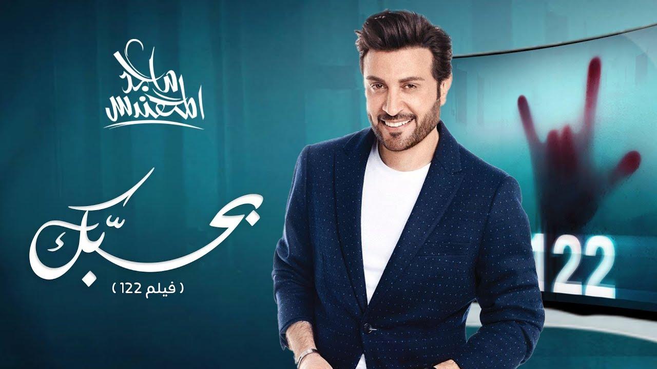 Download Majid Almohandis – Bahebak ماجد المهندس - بحبك (فيلم 122)