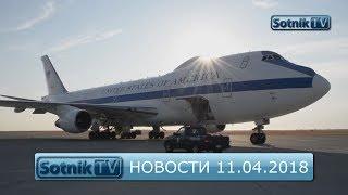 НОВОСТИ. ИНФОРМАЦИОННЫЙ ВЫПУСК 11.04.2018