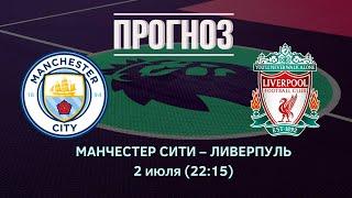 Манчестер Сити Ливерпуль прогноз на 2 июля кэф 1 78 Прогнозы на футбол сегодня АПЛ