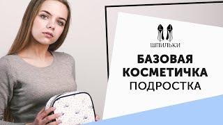 Базовая косметичка ПОДРОСТКА  [Шпильки   Женский журнал]
