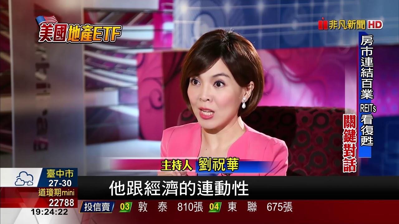 【關鍵對話】專訪群益道瓊美國地產ETF經理人張菁惠 - YouTube