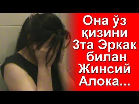 Фарғоналик Аёл Ўз Қизини 3та Эркак билан Жинсий Алока килишга...