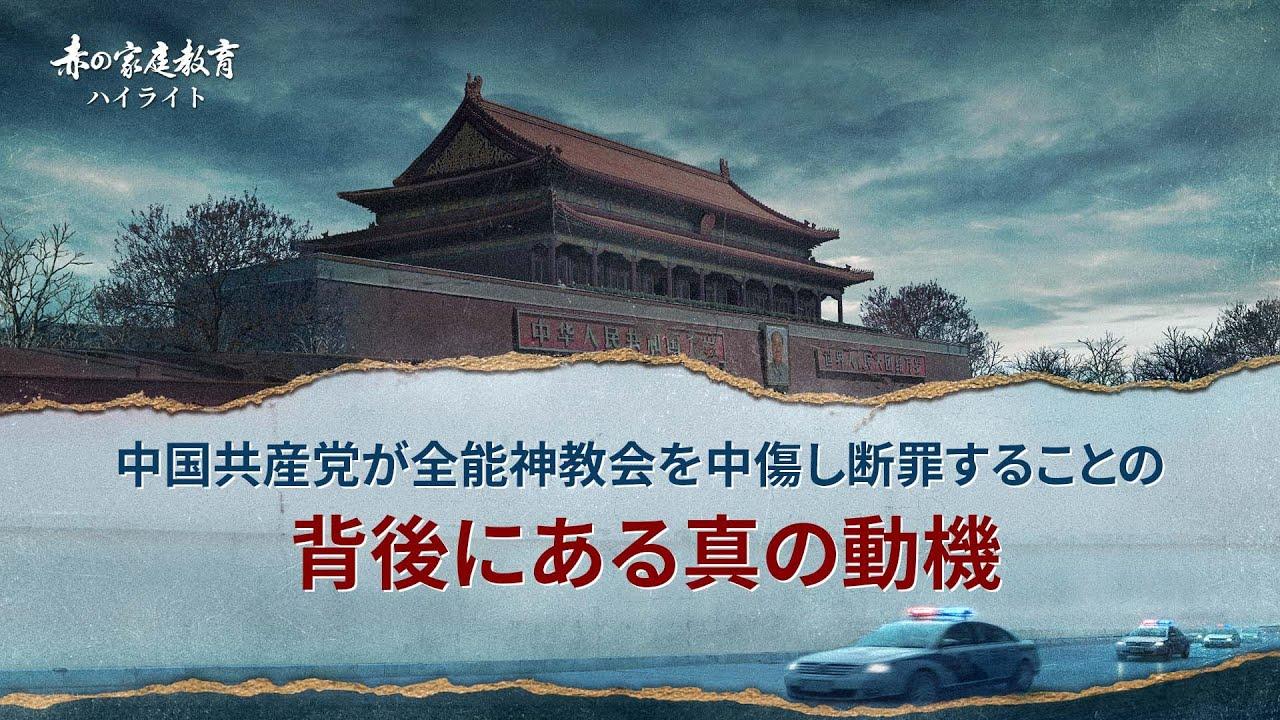 キリスト教映画「赤の家庭教育」抜粋シーン(7)中国共産党は、全能神教会を「人間が作り上げた組織」として誹謗中傷していますが なぜそのようなことをするのでしょうか