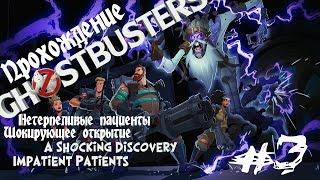 Ghostbusters The New Game 2016 Walkthrough №3 / Охотники за привидениями 2016 Прохождение №3