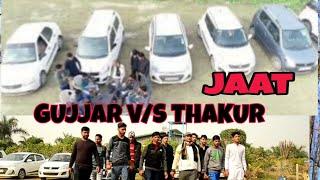 JAAT VS THAKUR || JAAT THAKUR || DC THAKUR