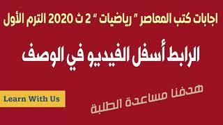 اجابات كتب المعاصر رياضيات 2 ث 2020 - الترم الأول ( للقسم العلمي )