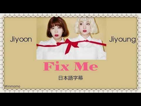 Bolbbalgan4「Fix Me」日本語字幕