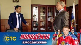 Казанцева увольняют | Молодежка | Взрослая жизнь
