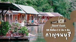 10 ที่เที่ยวกาญจนบุรี 2 วัน 1 คืน นอนแพ ดีต่อใจ ขับรถเที่ยวใกล้กรุงเทพ