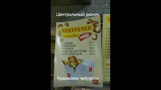 Цены Центральный рынок Калининград. Кафе Крымские чебуреки. Стоит попробовать хотя бы один раз.