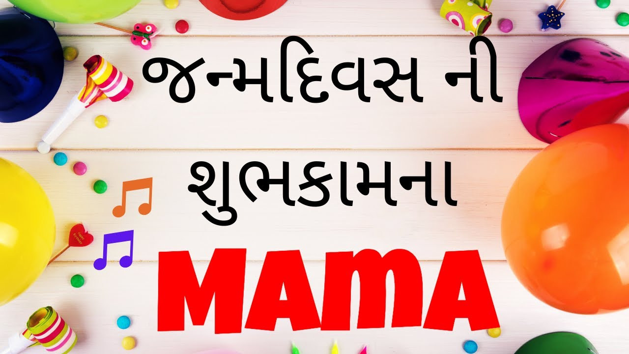 Birthday Song For Mama Happy Birthday Song For Mama Youtube