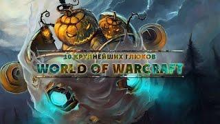 [WarCraft] 10 крупнейших багов World of Warcraft