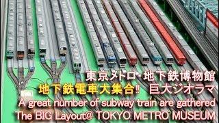 メトロ・地下鉄博物館 電車【大集合‼巨大ジオラマ】 A great number of subway train are gathered. The BIG Layout @ METRO MUSEUM