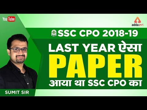SSC CPO 2018-19 | Last Year Paper of Maths | SUMIT SIR