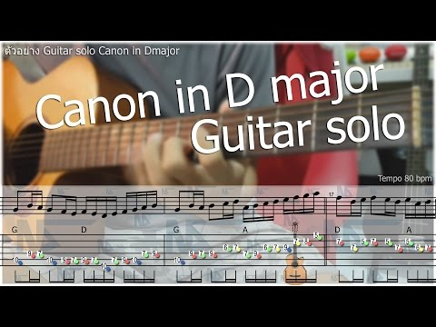 Canon in D Acoustic guitar solo ฟรีTabในเพจ Augsorn.music