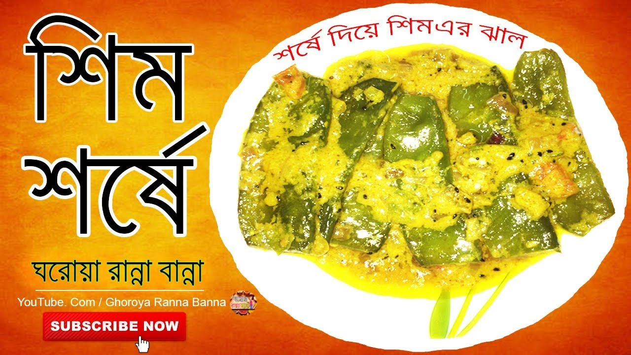 Sim shorshe popular bengali veg recipe bean shell with mustard sim shorshe popular bengali veg recipe bean shell with mustard paste sim shorsher jhal forumfinder Image collections