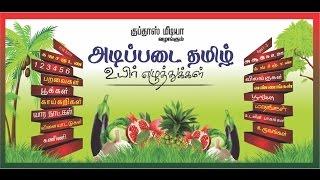 Adipadai Tamil - Pre School - Animated/ Videos For Kids