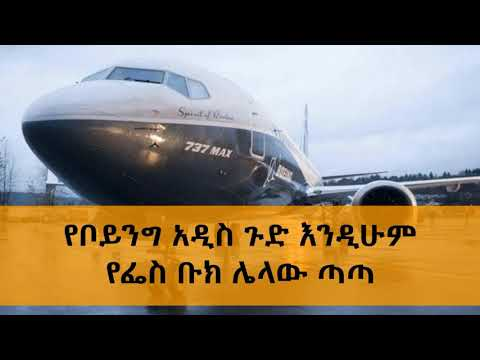 New Information About Boeing
