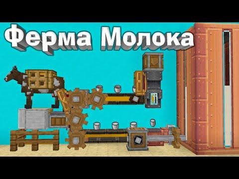 ФЕРМА БЕСКОНЕЧНОГО МОЛОКА В МАЙНКРАФТЕ! - Minecraft 1.16.4 #24