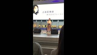 上白石萌音フリーライブ「なんでもないや(movie ver.)」@サンシャインシティ 10月4日