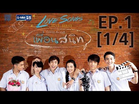 Love Songs Love Series ตอน เพื่อนสนิท EP.1 [1/4]