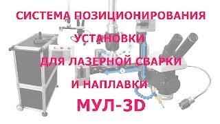 видео Установка для лазерной сварки и наплавки МУЛ-1