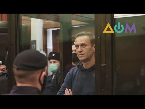 Что с Навальным в СИЗО и ответ Кремля на требование ЕСПЧ
