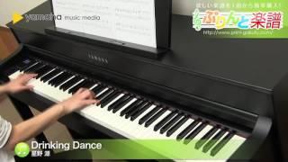 Drinking Dance / 星野 源 : ピアノ(ソロ) / 中級
