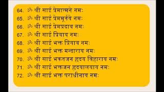 Ashtotrashat Namavali-  Sathya Sai Baba 108 Names (श्री सत्य साई बाबा-अष्टोत्तरशत नामावली)