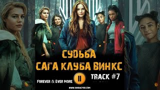 Сериал СУДЬБА САГА ВИНКС музыка OST #7 Nothing But Thieves - Forever Ever More NETFLIX нетфликс