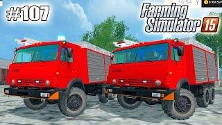 Farming Simulator 15 моды:  ПОЖАРНЫЙ КАМАЗ (107 серия)(Farming Simulator 15 моды. Всем приятного просмотра! ) САМЫЕ ДЕШЕВЫЕ ИГРЫ! - https://www.g2a.com/r/rodrigesg2a ПОДПИСАТЬСЯ на YOUTUBE..., 2015-11-14T14:17:13.000Z)