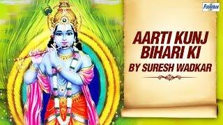 Aarti Kunj Bihari Ki Shri Girdhar Krishna Murari Ki | Full Krishna Aarti with Lyrics | Suresh Wadkar