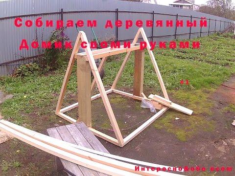 Собираем деревянный домик для колодца