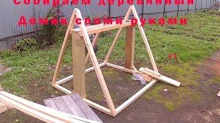 видео Крыша для колодца своими руками