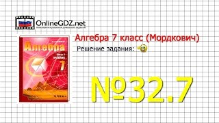Задание № 32.7 - Алгебра 7 класс (Мордкович)