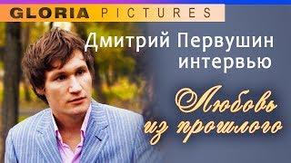 Дмитрий Первушин о роли в фильме