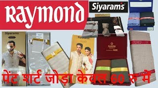 70% Off Branded Raymond, Vimal , Siyaram's , Gwalior Wholesale ,PANT SHIRT,UNSTITCHED CLOTHS