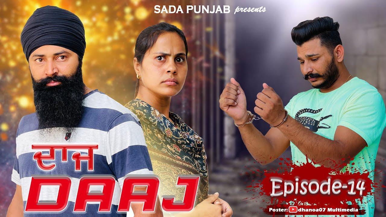 Download Daaj-Part-14 || ਦਾਜ ਭਾਗ-14 || दाज भाग-14 || New Punjabi Video 2021 🅃🄷🄴 🄴🄽🄳