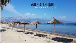 Алекес. Греция. Пляжный отдых. Пита гирос. Или наша шаурма.