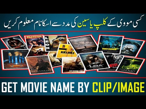 How To Find Movie Name By Video Clip In Hindi | Urdu !! Tech Roast #1