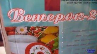 видео Отзывы о сушилке для фруктов и овощей Ветерок-2