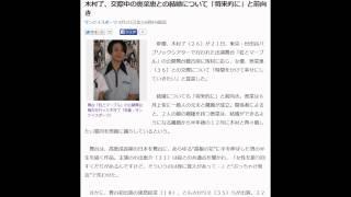木村了、交際中の奥菜恵との結婚について「将来的に」と前向き 俳優、木...