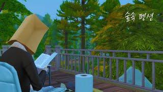 [심즈4] 숲속 팬션 (forest pension) |…
