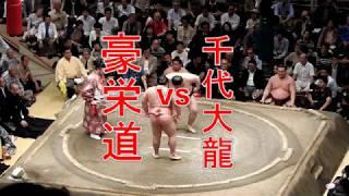 平成三十年五月場所六日目両国国技館 料理動画は、こちら https://www.y...