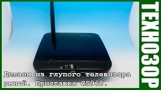 Делаем из глупого ТВ -  умный. Android приставка CS968 (tv01, cr11s, ug410)