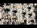 スペイン旅行 バルセロナ  「カサ・バトリョ」 の動画、YouTube動画。