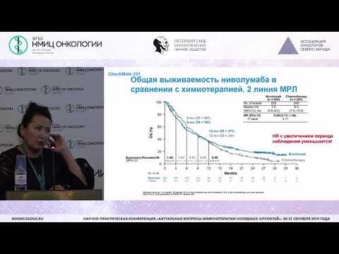Иммунотерапия мелкоклеточного рака легкого