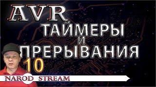 Программирование МК AVR. Урок 10. Таймеры-счетчики. Прерывания
