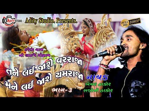 Tane Lai Jase Vararaja Mane Lai Jase Yam Raja. Bechar Thakor. Isand Gaam No Live Program Part-3