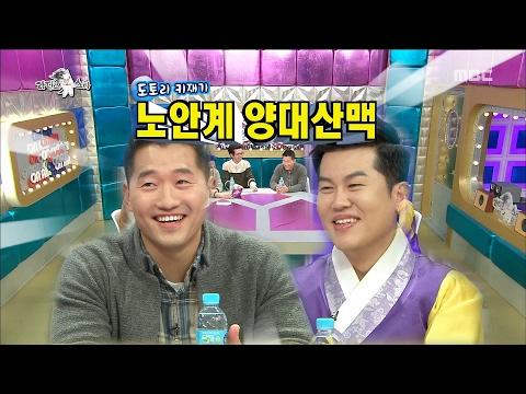 [RADIO STAR] 라디오스타 - Two mountain ranges noangye, Kang Hyeong-wook and Nam Sang Il!20170215